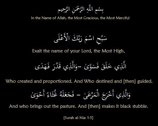 Tafseer Surah al'Ala Ayaat 1-5 – Verse By Verse Qur'an Study