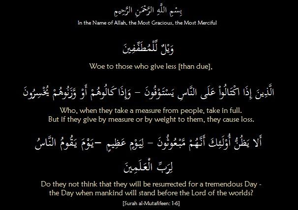 Tafseer Surah Al Mutafifeen Ayaat 1 17 Verse By Verse Qur An Study Circle
