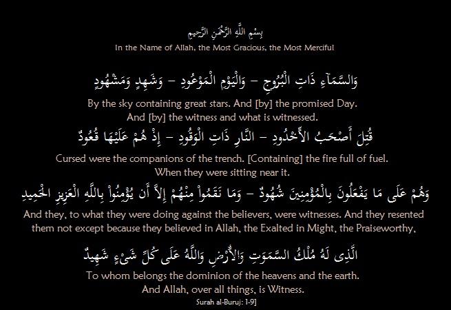 Tafseer Surah Al Buruj Ayaat 1 9 Verse By Verse Quran