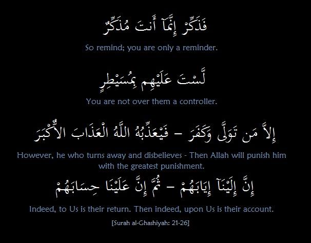 Tafseer Surah al-Ghashiyah Ayaat 21-26 – Verse By Verse Qur'an Study