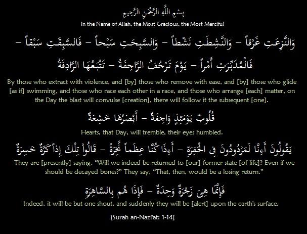 Surah Al Nasr Surah An Nasr Chapter 110 From Quran Arabic English Translation Iqrasense Com
