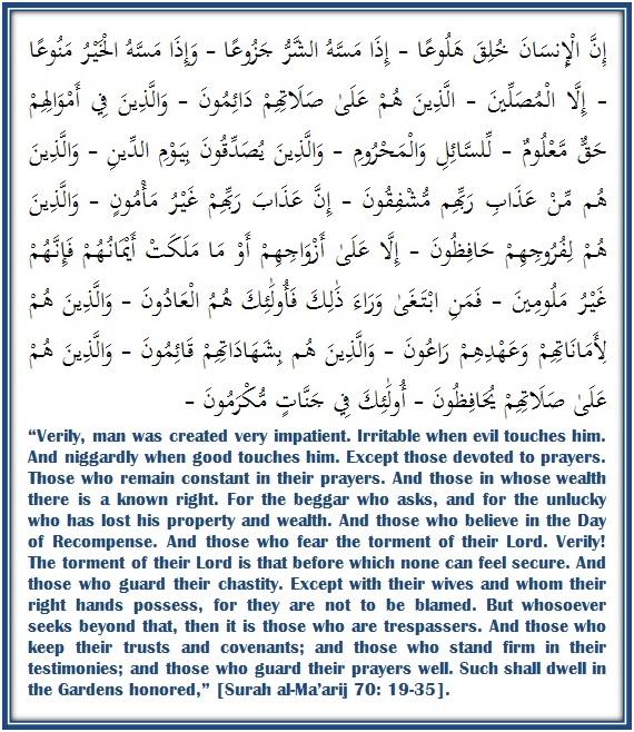 Tafseer Surah al-Ma'arij Ayaat 19-35 – Verse By Verse Qur'an Study