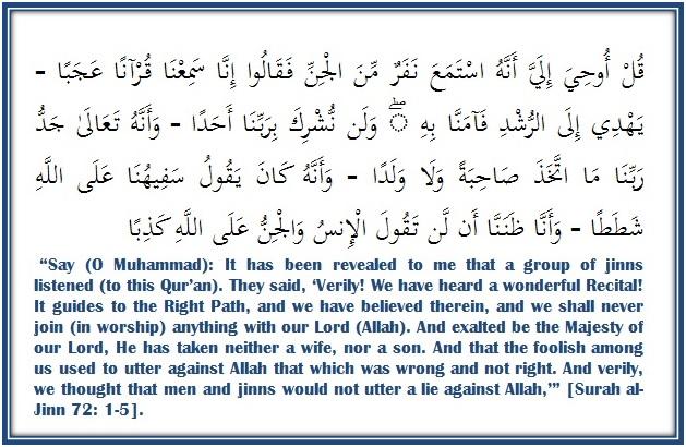 Tafseer Surah al-Jinn Ayaat 1-5 – Verse By Verse Qur'an Study Circle