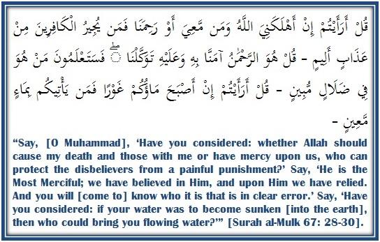 Tafseer Surah al-Mulk Ayaat 28-30 – Verse By Verse Qur'an