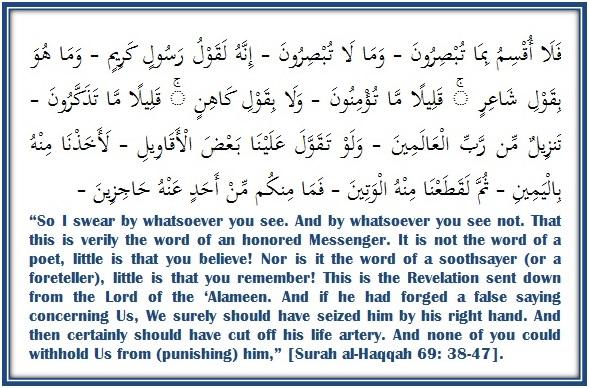 Tafseer Surah al-Haqqah Ayaat 38-52 – Verse By Verse Qur'an