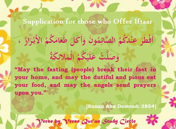dua for him who offers iftar