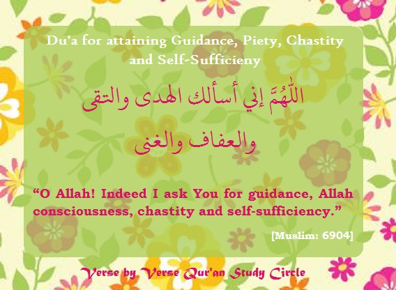 dua for self-sufficiency