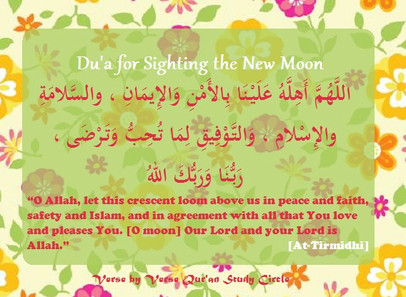Dua for sighting the new moon