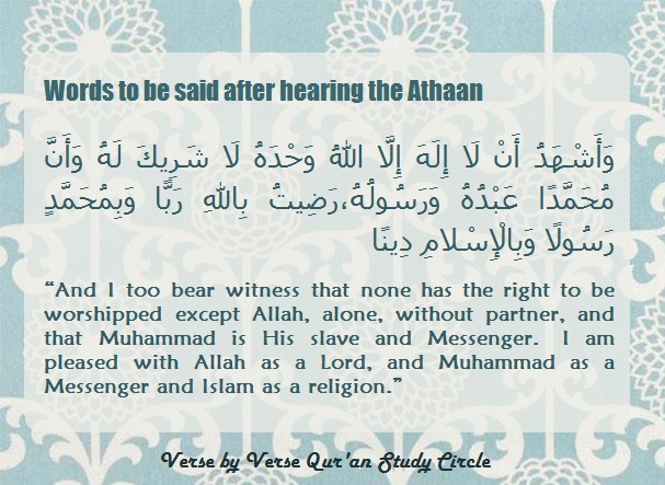 words to be said after hearing the athaan