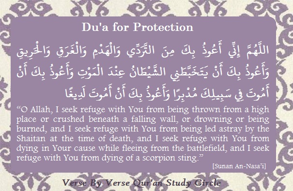 Dua for protection