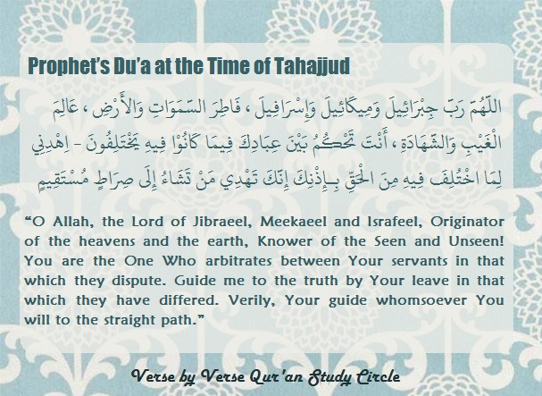 Prophet's Dua at the Time of Tahajjud 2