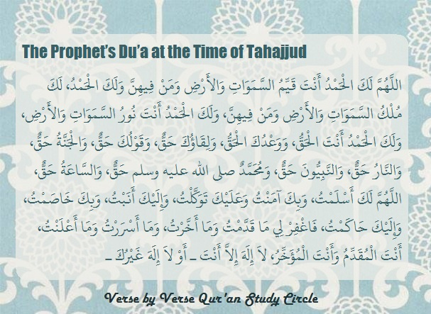 Prophet's Dua at the Time of Tahajjud