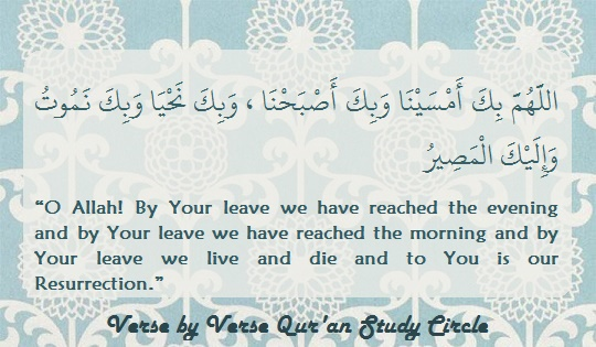 dua to be recited in the evening 2