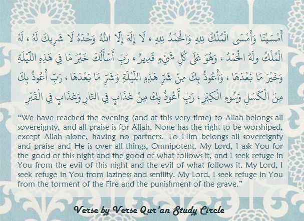 dua to be recited in the evening