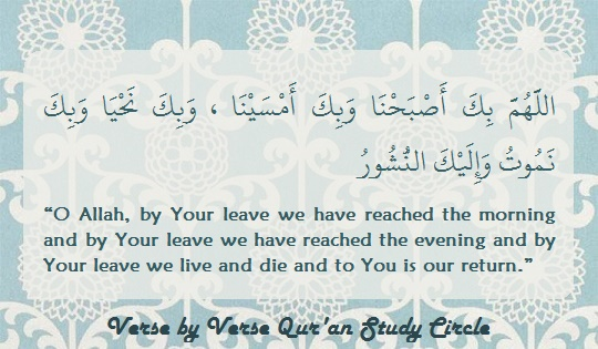 dua to be recited in the morning 2