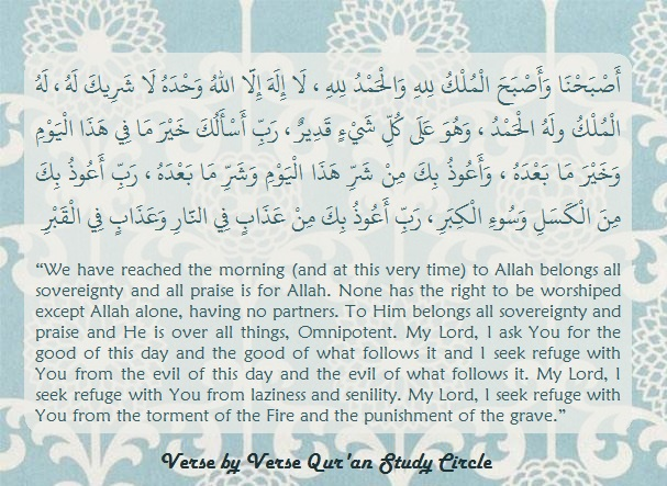 dua to be recited in the morning