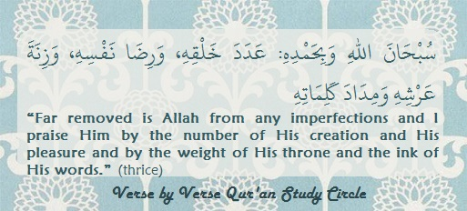 I praise Allah by the number of His creation