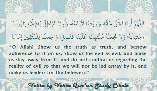 Dua to show truth as truth