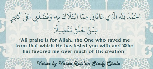 Dua when seeing someone else in affliction