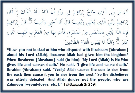 al-baqarah-ayah-258