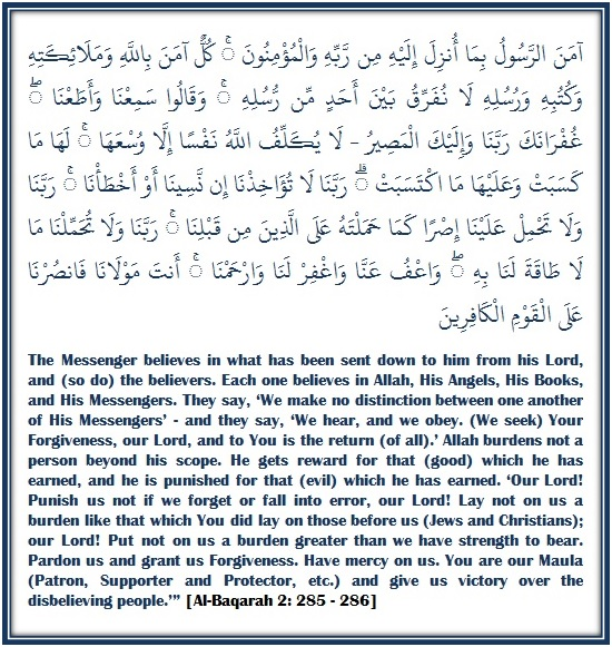 The Last Two Ayaat Of Surah Al-Baqarah And Their Virtue