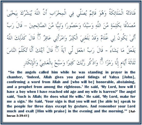 Mariam's Upbringing and Prophet Zakariyya's Supplication for