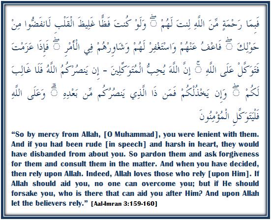 Surah Aal-Imran Ayaat 159 - 160